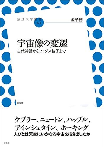 宇宙像の変遷 放送大学叢書