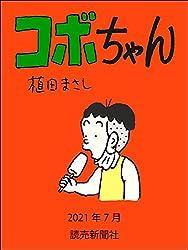 コボちゃん 2021年7月 (読売ebooks)