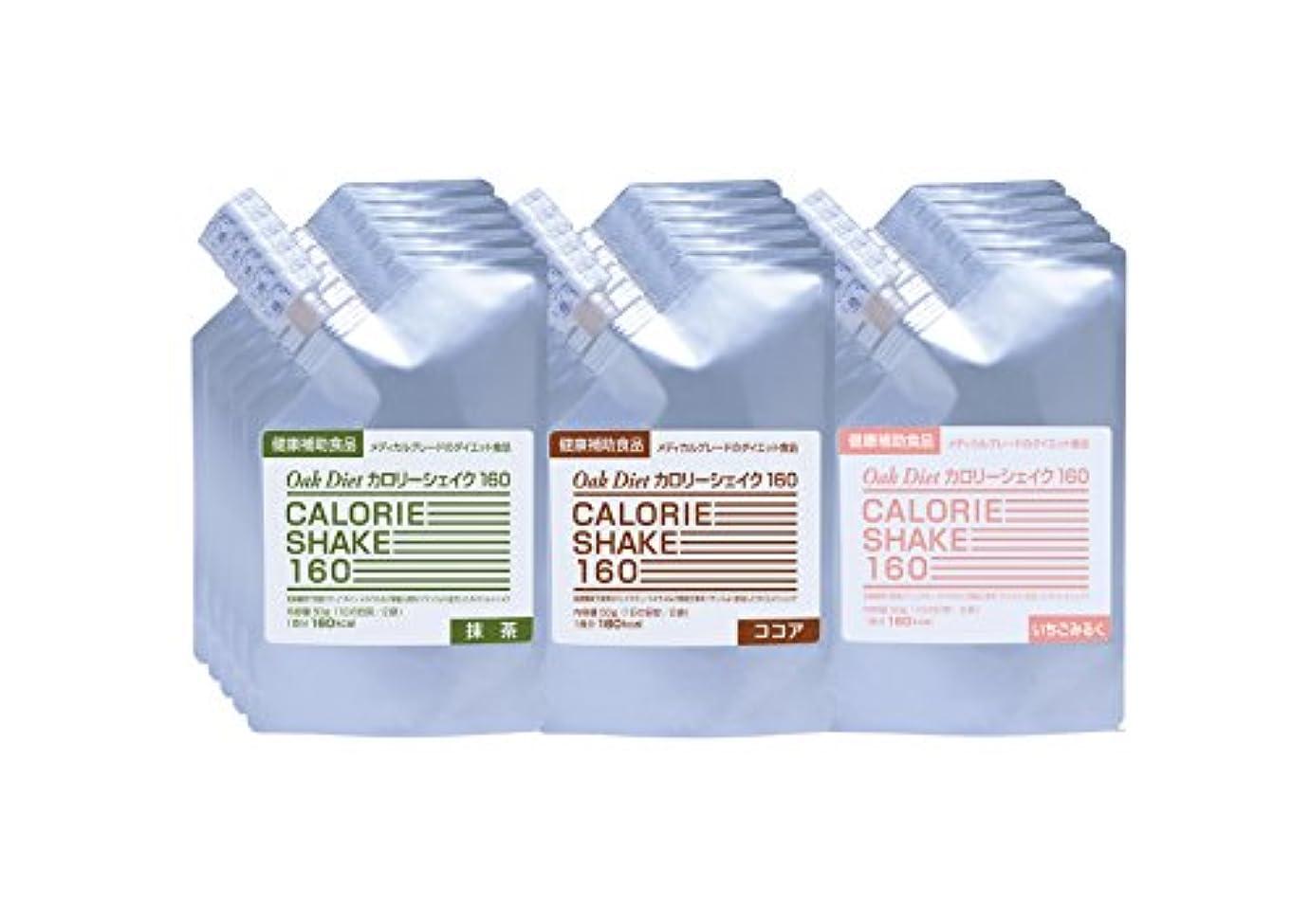誠意破壊的な寄付Oak Diet カロリーシェイク160 3種類セレクトセット15袋(抹茶?ココア?いちごみるく 各5袋)