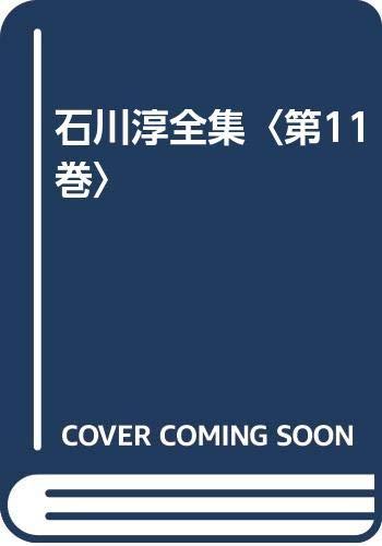 石川淳全集〈第11巻〉
