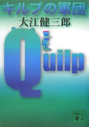 キルプの軍団 (講談社文庫)