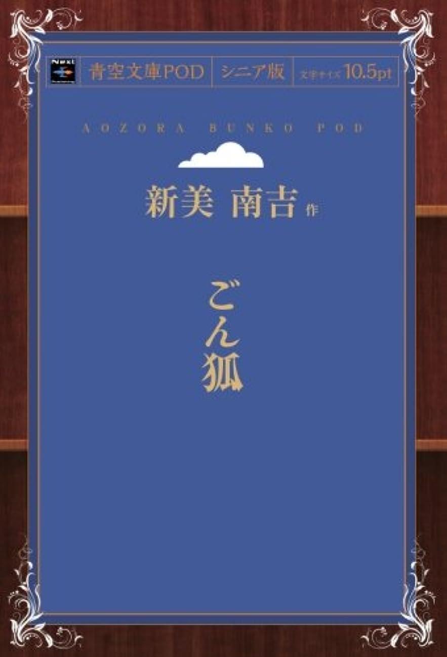 宇宙船以上航空便ごん狐 (青空文庫POD(シニア版))