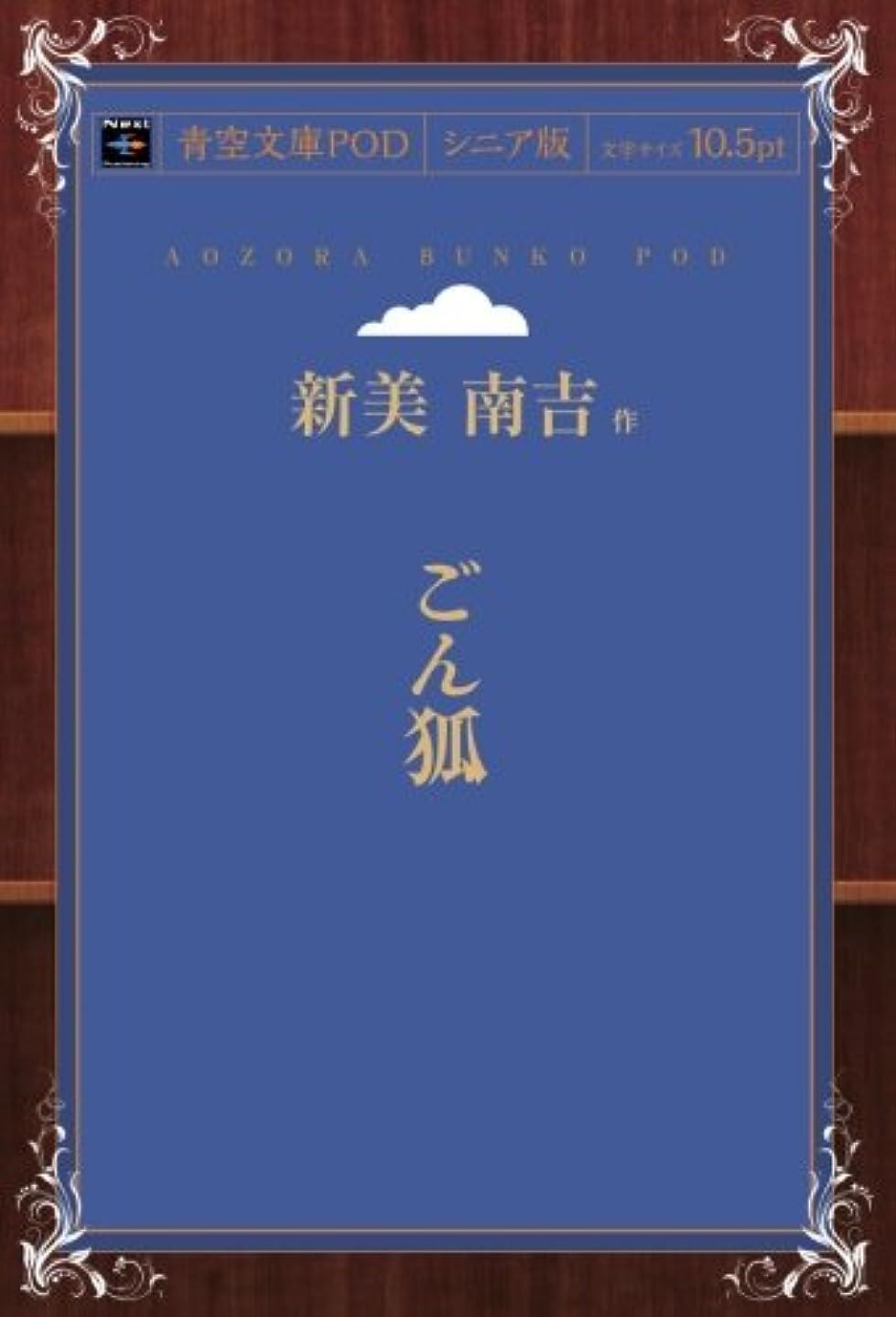 放牧する汚す引き算ごん狐 (青空文庫POD(シニア版))