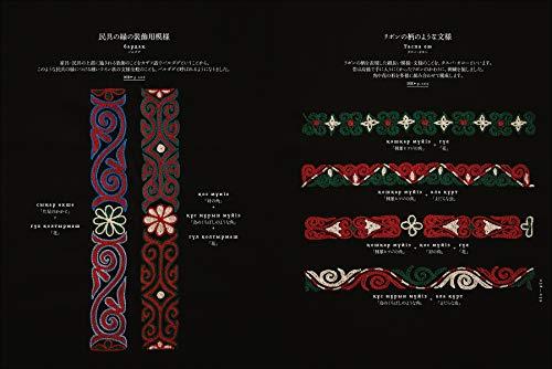 日本ではまだあまり知られていないカザフ刺繍を取り上げた1冊です。  モンゴルの西端にいる「カザフ」という遊牧民族。モンゴルとは別の文化や言葉を持った民族で、彼らは独自の文化を静かに発展させてきたといわれています。  住居である天幕の内側にかけるタペストリーとして作られることが多いカザフ刺繍。暖色系の色味と、迫力のあるデザインを多用しています。これは、薄暗い室内を少しでも明るく、美しく華やかにしようと考えられたものなんですね。