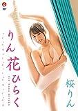 桜りん りん花ひらく 【DVD】