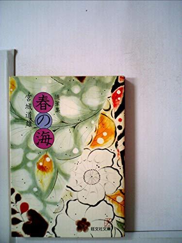 春の海―随筆集 (1980年) (旺文社文庫)の詳細を見る