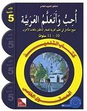 i love arabic textbook level 5