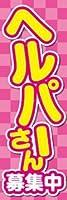 のぼり旗スタジオ のぼり旗 ヘルパー募集001 通常サイズ H1800mm×W600mm