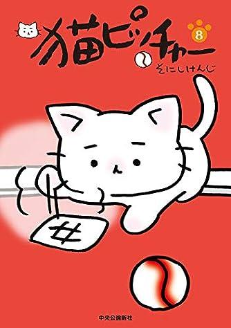 猫ピッチャー 8 (単行本)