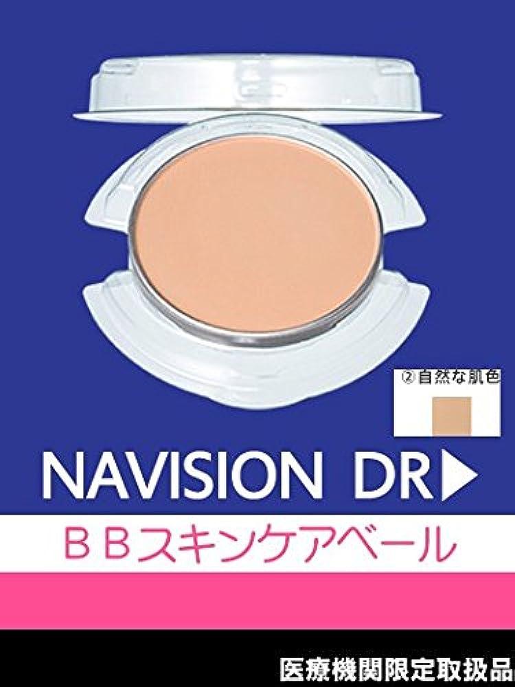 スクラップブック観光エイリアスNAVISION DR? ナビジョンDR BBスキンケアベール ②自然な肌色(レフィルのみ)9.5g【医療機関限定取扱品】