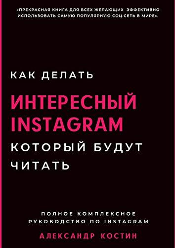 Как делать интересный Instagram, который будут читать (Russian Edition)