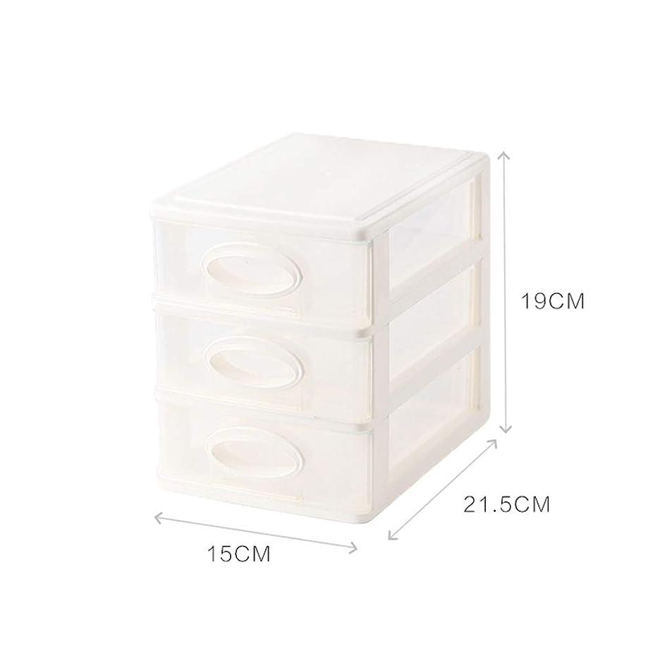 収納ボックス 収納ケース 透明 引き出し型 重ね合わせ可 卓上 メイクボックス ジュエリー アクセサリー収納 小物入れ 化粧品入れ コスメ道具入れ メイクケース 多機能 女子力アップ プラスチック 文房具収納 おしゃれ 2/3/4/5段