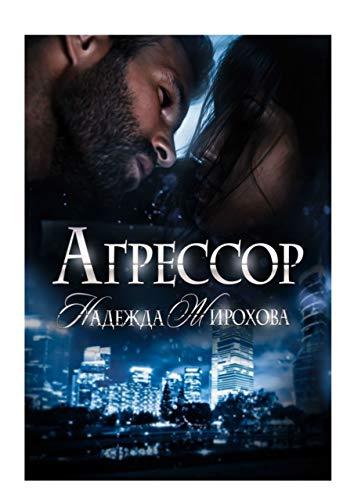 Агрессор (Russian Edition)
