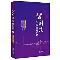 Law practical wisdom (b)(Chinese Edition)