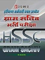 Haryana S.S.C. Gram Sachiv Bharti Pariksha