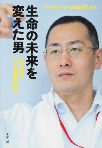 生命の未来を変えた男 山中伸弥・iPS細胞革命 (文春文庫)の詳細を見る