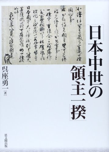 日本中世の領主一揆の詳細を見る