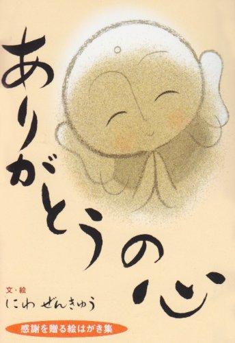 ありがとうの心—感謝を贈る絵はがき集 (ぜんきゅうの心のギャラリー)