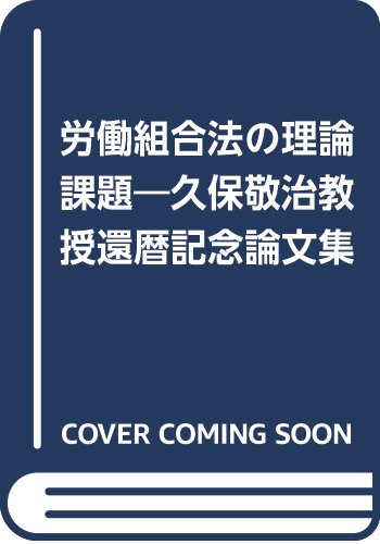 『労働組合法の理論課題―久保敬治教授還暦記念論文集』のトップ画像