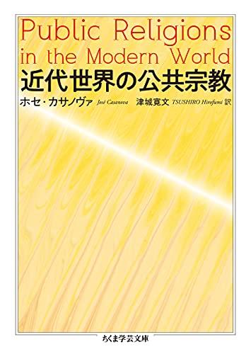 近代世界の公共宗教 (ちくま学芸文庫, カ-54-1)