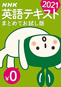 [NHK出版 日本放送協会]のNHK英語テキスト まとめてお試し版 2021年 [雑誌] (NHKテキスト)