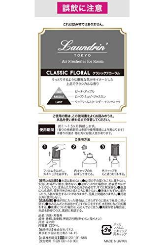 ランドリン部屋用フレグランスクラシックフローラル220ml