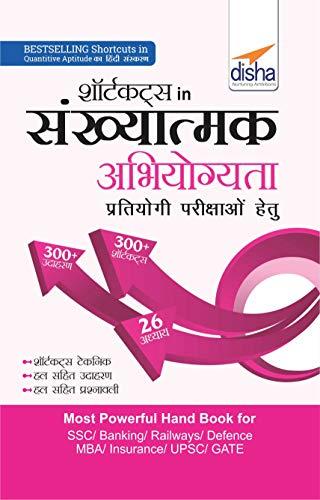 Shortcuts in Sankhyatmak Abhiyogyata (Quantitative Aptitude) for Competitive Exams 2nd Edition [eBook] (Hindi Edition)