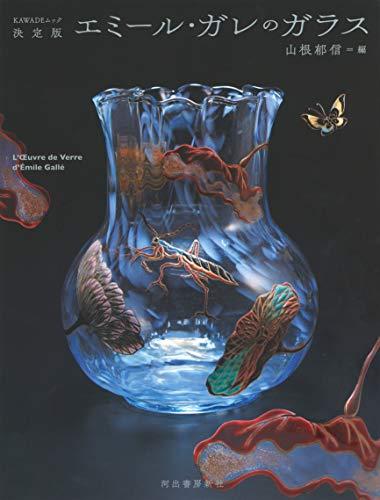 決定版 エミール・ガレのガラス (KAWADEムック)