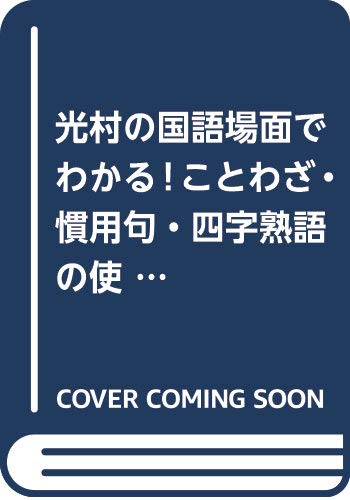 光村の国語場面でわかる!ことわざ・慣用句・四字熟語の使い分け(全3巻セット)の詳細を見る
