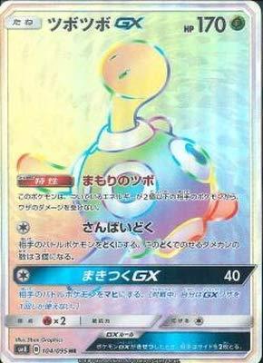 ポケモンカードゲーム/PK-SM8-104 ツボツボGX HR