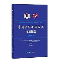 中国少数民族事业发展报告(2017)
