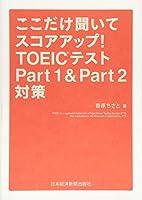 ここだけ聞いてスコアアップ! TOEIC(R) テスト Part 1&Part 2対策