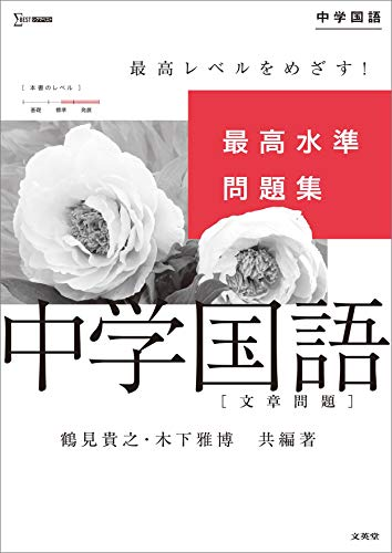 最高水準問題集 中学国語[文章問題] (シグマベスト)