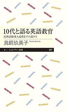 10代と語る英語教育 ――民間試験導入延期までの道のり (ちくまプリマー新書)