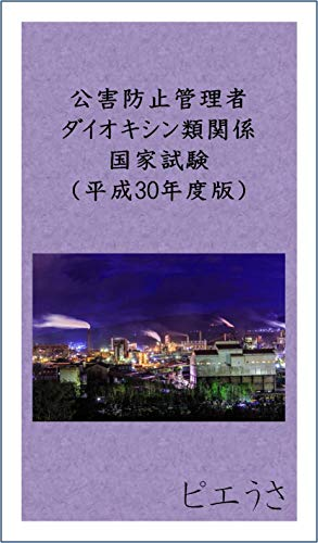 公害防止管理者国家試験(ダイオキシン類関係)平成30年度