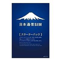 日本通信SIM 合理的プラン(申込パッケージ)(ドコモネットワーク)(音声通話付き)スターターパック NT-ST-P