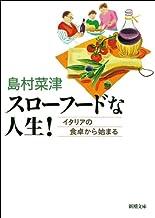 表紙: スローフードな人生! -イタリアの食卓から始まる- (新潮文庫) | 島村 菜津