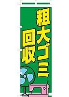 粗大ゴミ回収 のぼり旗(緑)