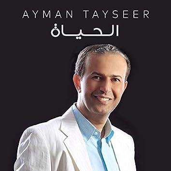 El Hayah