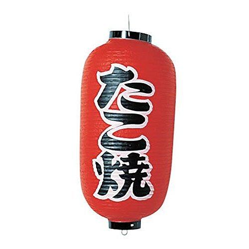 カドキ ビニール提灯 印刷9号長型 たこ焼 b04 YTY03007