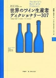 世界のワイン生産者ディクショナリー307―生産者と主要アイテムを知る!ワインがわかる! (Winart Book―試験に受かる、ツウになるワインブック 3)