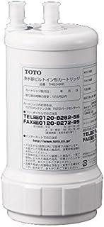 TOTO 浄水器(ビルトイン型)用カートリッジ (交換の目安:約1年) TH634RR
