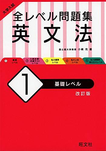 《新入試対応》大学入試 全レベル問題集 英文法 1 基礎レベル 改訂版