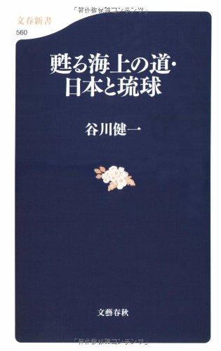 甦る海上の道・日本と琉球 (文春新書)の詳細を見る