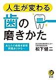 人生が変わる歯の磨きかた: あなたの歯磨き習慣問題ありかも… (KAWADE夢文庫)