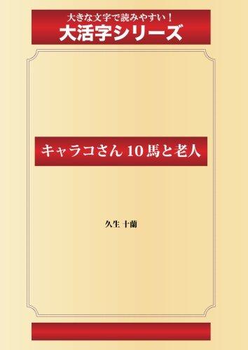 キャラコさん 10 馬と老人(ゴマブックス大活字シリーズ)