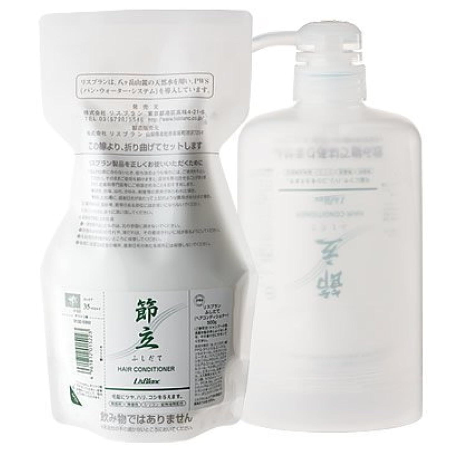 連合誠意思春期のリスブラン 節立(ふしだて) 500g ヘアコンディショナー 省資源パウチ袋タイプ