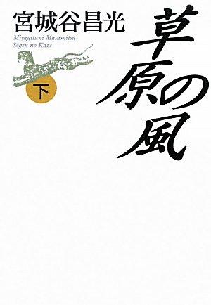 草原の風 - (下)