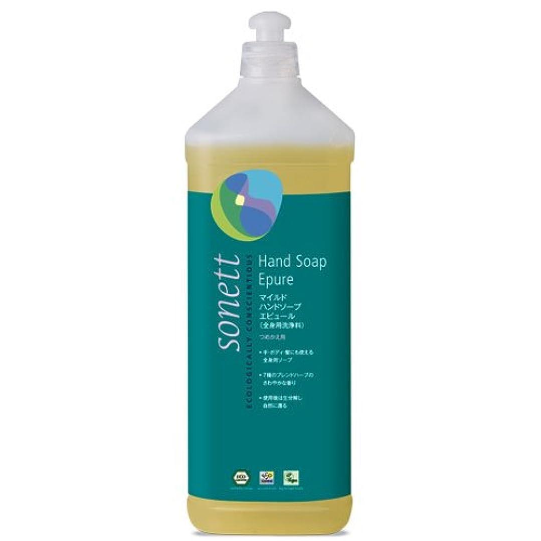 入浴死すべき本土SONETT ( ソネット 洗剤 ) マイルドハンドソープ エピュール 1L  ( ボディー&ハンドソープ 全身に )