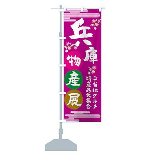 兵庫物産展 のぼり旗 サイズ選べます(スリム45x180cm 左チチ)